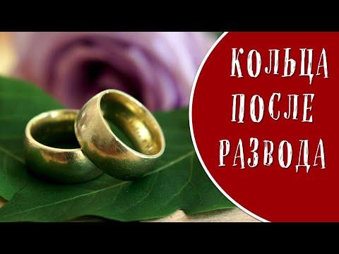 Обручальное кольцо мужа и жены после развода@Эзотерика для Тебя: Гороскопы. Ритуалы. Советы.