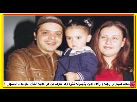 محمد هنيدي وزوجته وأولاده الذين يشبهونه كثيرا...وهل تعرف من هو عديله الفنان الكوميدى المعروف ؟
