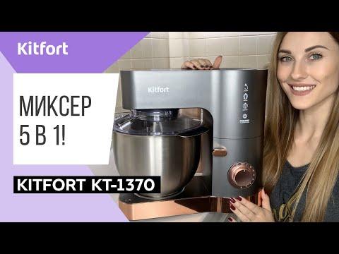 Кухонная машина Kitfort KT-1370