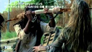 「ウォーキング・デッド」シーズン5 予告編