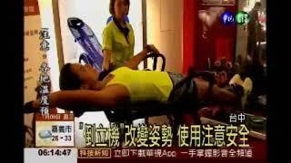 華視2014-07-09透早新聞-倒立機助循環、酷跑機跑步機變身吧台、椅子