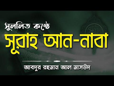 কিয়ামত দিবস সম্পর্কে মহাসংবাদটি শুনুন | সূরা আন-নাবা | Saakinah Media