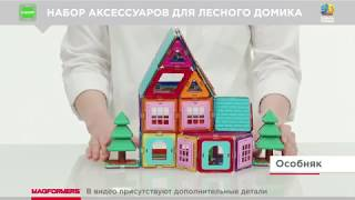 Magformers House Tree Pack — видеообзор набора