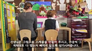 교실의 구조화와 시각화 지원 사례