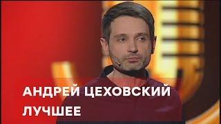 Андрей Цеховский – ЛУЧШЕЕ – Комик на миллион    ЮМОР ICTV