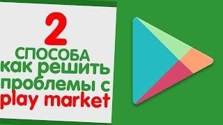 ➤ТОП 2 СПОСОБА Что делать если не работает Play Market на android. Есть решение