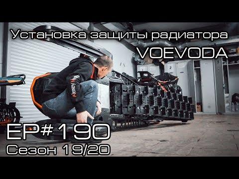 Защита радиатора VOEVODA. EP#190