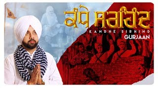 Kandhe Sirhind (Official Video) | Gurjaan | Latest Punjabi Songs 2018 | Shemaroo Punjabi