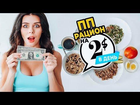 Правильное Питание на 2$ в ДЕНЬ! Это РЕАЛЬНО? Бюджетное ПП