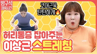 [운동뚱과 함께하는 방구석 체육시간] 7회 : 허리통증 잡고 집중력 강화! 이상근 스트레칭