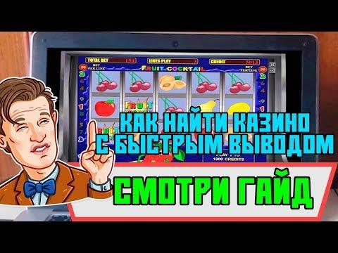Как найти казино с быстрым выводом денег Смотри видео