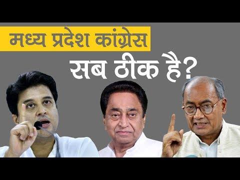 Kamalnath, Scindia और Digvijay Singh में जुबानी जंग, दरक रही MP Congress