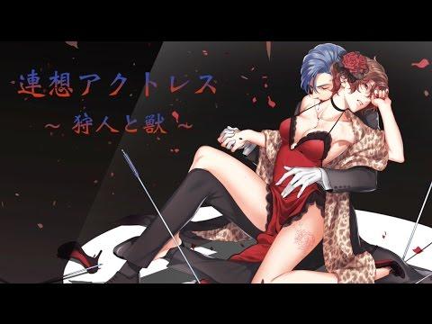 【KAITO・MEIKO】連想アクトレス~狩人と獣~【オリジナル曲】/ Association Actress ~ Hunter & Beast~ 【Original MV】