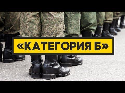 Категория годности Б | Категории годности к военной службе