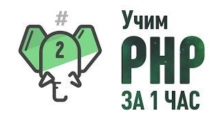 Учим PHP за 1 Час! ► Часть 2 ► Работа с СУБД #От Профессионала