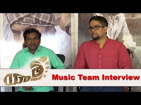 penchal-das-and-music-director-k-interview-about-yatra-with-press