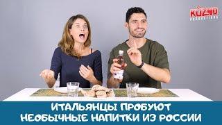 Реакция итальянцев на необычные напитки из России