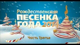 Рождественская Песенка года 2014. Часть третья