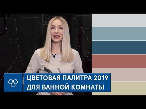 Цветовая палитра 2019 для ванной комнаты