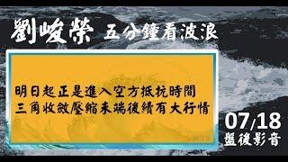 劉峻榮 五分鐘看波浪 影音分析 2018/07/18