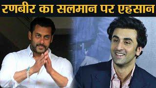 Salman Khan पर Ranbir Kapoor का बड़ा एहसान; कैसे चुकाएंगे Salman ? | FilmiBeat