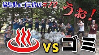 猪苗代町・中ノ沢温泉へ続く道をキレイに!「ブンケン歩いてゴミ拾いの旅」#72