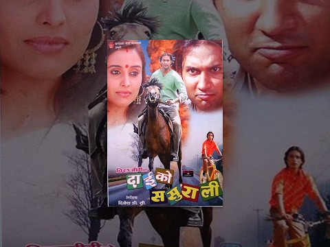 Daiko Sasurali | Nepali Movie