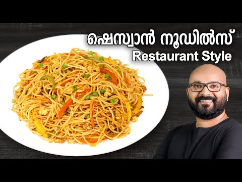 ഷെസ്വാൻ നൂഡിൽസ് | Schezwan Noodles Recipe – Restaurant Style | Malayalam easy cook recipe