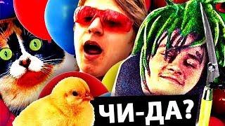 Топ10 ЛУЧШИХ Видосов Ютуберов 2018!