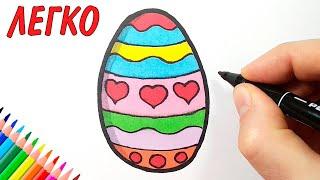 ПАСХАЛЬНОЕ ЯЙЦО, Как нарисовать и раскрасить
