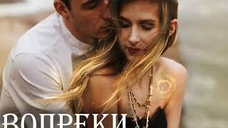 Оксана Головина – Вопреки всем сказкам. [Аудиокнига]
