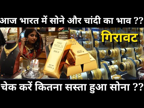 Today's Gold and silver price in India, आज सोने और चांदी का भाव Golden India (видео)