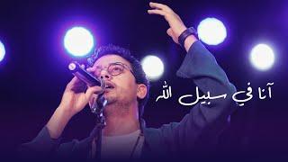 آنا في سبيل الله - مصطفى عاطف | Ana Fe Sabil Allah - MostafaAtef تحميل MP3
