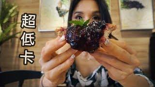 超低卡|藍莓果醬|減脂必備