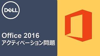 Office2016/365アクティベーションについて