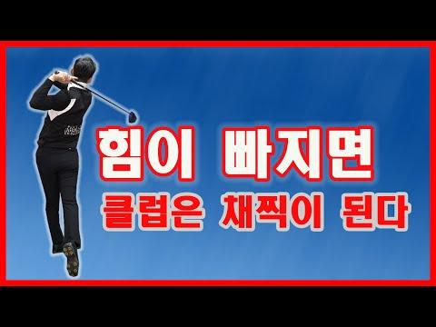 골프 스윙이 끊기며, 한번에 스윙이 안되는 골퍼라면 드라이버 이렇게 던지세요! ㅣ 골프레슨