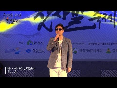 2016 문경전통찻사발축제 - 별이 빛나는 신북천에 / 7080의 밤 미리보기 사진