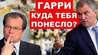 Неожиданно! - полпред президента предложил Мишустина на место Володина. | RTN