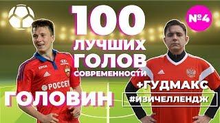 #ИЗИЧЕЛЛЕНДЖ_4 | ГОЛОВИН + GoodMax