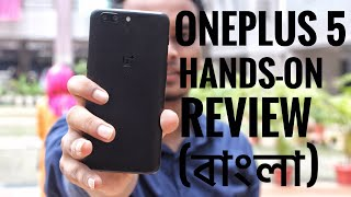 Oneplus 5 Hands-On Review! (বাংলা)| iPhone 7plus Vs Oneplus 5 Performance!