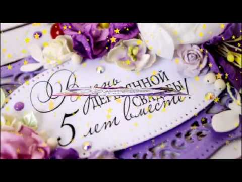 Поздравление С Деревянной свадьбой 5 лет вместе