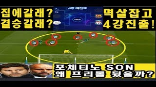 토트넘 리버풀 챔스 결승 손흥민 골 아약스 2차전 챔스4강 포체티노 감독 기대