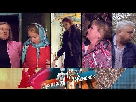 Мужское / Женское - Последний рубеж. Выпуск от 15.10.2018