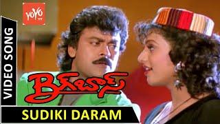 Sudiki Daram Video Song | Big Boss Telugu Full Movie | Chiranjeevi | Roja | Madhavi | YOYO TV Music