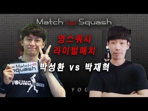 [매치업스쿼시] 박성환 vs 박재혁