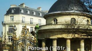 Романтика Парижа. Парк Монсо ~ Paris. Romantic Parc Monceau   Sincerite - R. Cocciante