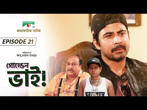 Golden Bhai   Drama Serial   Episode 21   Afran Nisho   Prova   Aparna Ghosh   Channel i TV