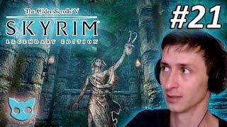Skyrim, #21 Пещера Хеймара