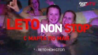 "7 апреля - вечеринка LETO NON STOP в аквапарке ""Мореон""!"