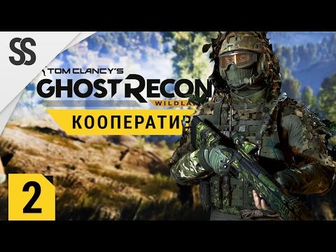 Ghost Recon: Wildlands - Настоящий кооператив (Совместная игра, прохождение на русском)